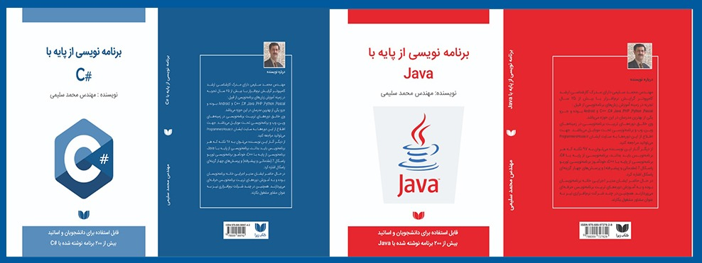 Java CSharp Books